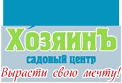 """Садовый центр """"ХозяинЪ"""" - Широкий спектр товаров и услуг для садоводства"""